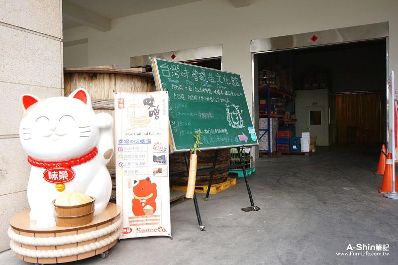 台灣味噌釀造文化館3