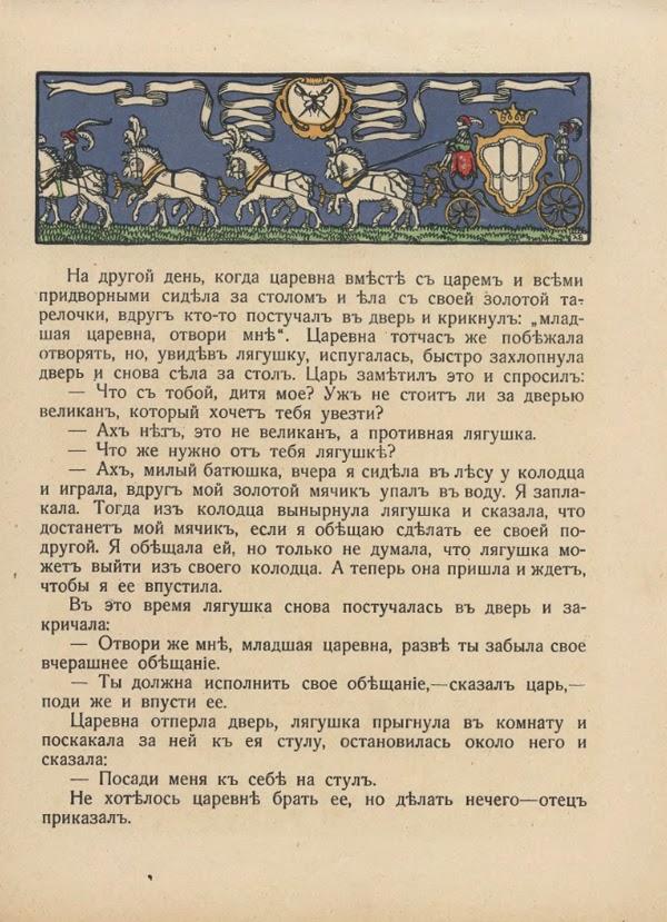 Сказка о царевичѣ лягушкѣ