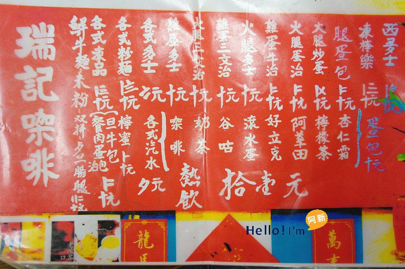 香港瑞記咖啡,瑞記咖啡,上環瑞記咖啡,香港菜市場咖啡館-7
