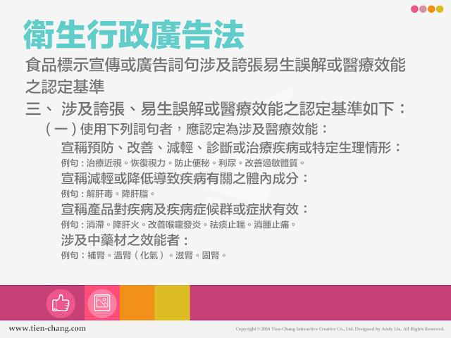 法律投影片