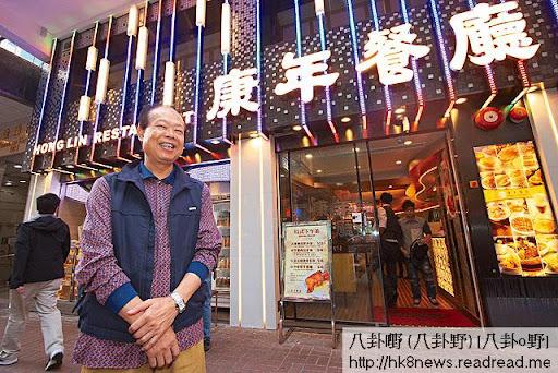 翠華真正創辦人蔡創波是李遠康的師傅,○四年回港,與幾個茶餐廳廚師夾份,開設康年餐廳。(廖健昌攝)