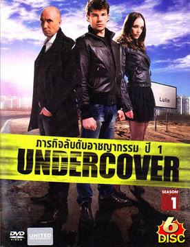 Undercover Season 1 ภารกิจลับดับอาชญากรรม ปี 1 ( EP. 1-12 END ) [พากย์ไทย]