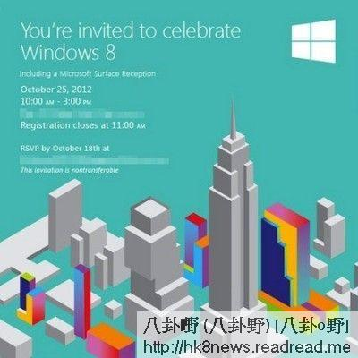 Windows 8發佈會將從紐約時間上午10:00-下午3:00