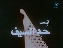 فيلم حد السيف