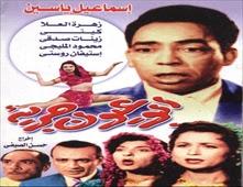 فيلم ابو عيون جريئة