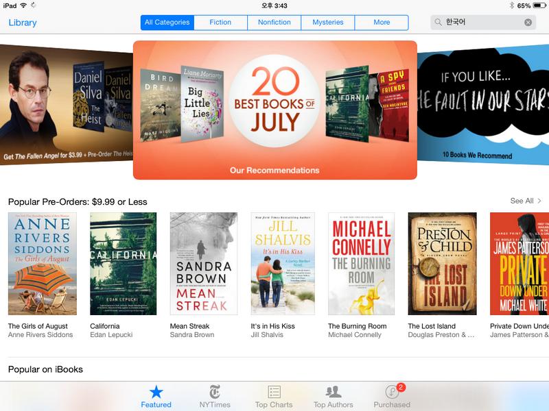apple itunes audiobook store, 애플 아이튠즈의 오디오복 상점
