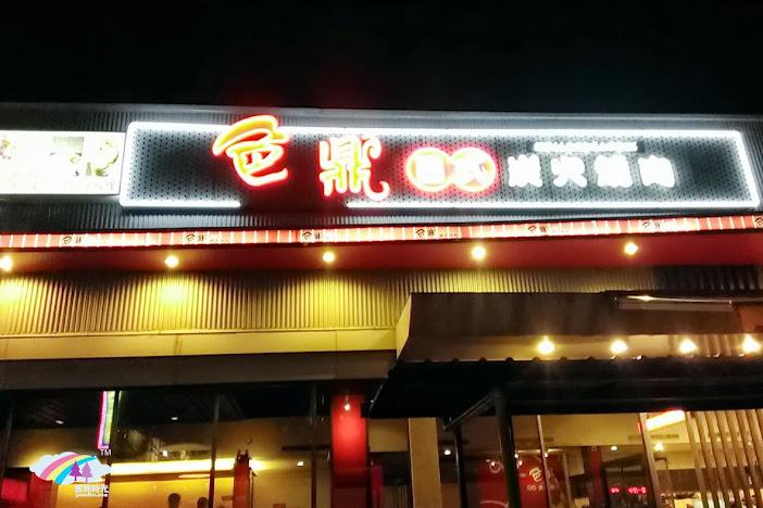 斗六- 色鼎日式炭火燒肉店 來吃烤肉吧!