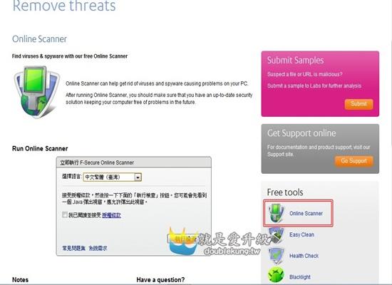 免費軟體下載系列-簡單好用的線上防毒軟體和清除軟體(f-secure)