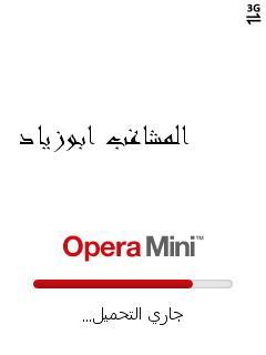 حصريا احدث اصدار اوبرا ميني opera mini 6يعمل مجانا علي اتصالات تم اضافه اصدار4.3الجديد Screenshot0025