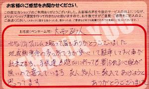 ビーパックスへのクチコミ/お客様の声:大西 砂人 様(大阪府守口市)/トヨタ エスティマ