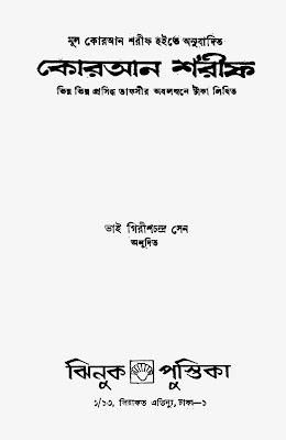 কোরআন শরীফ - ভাই গিরীশচন্দ্র সেন