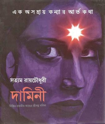 Damini - Satyam Roy Chowdhury