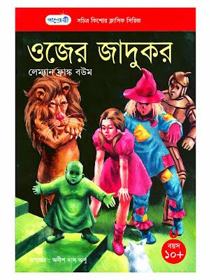 Ozer Jadukar - Anish Das Apu in pdf