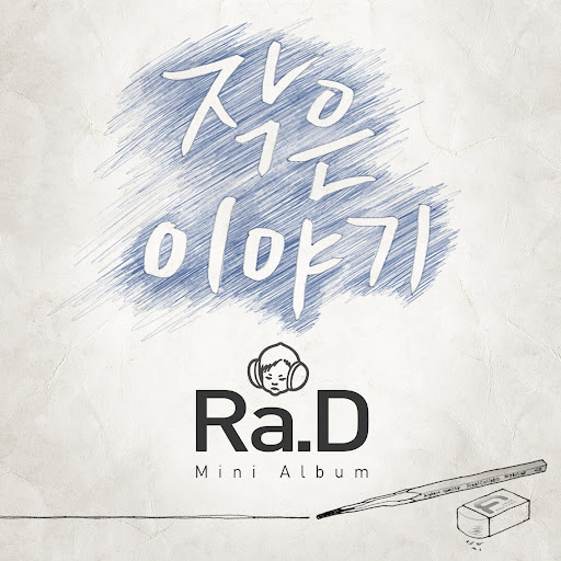 [Mini Album] Ra.D - Small Story