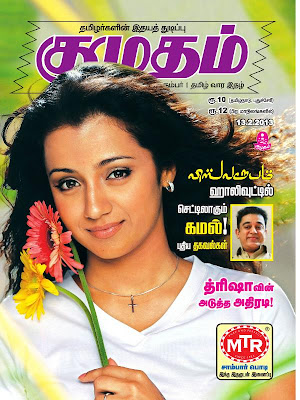 Read Kumudam Issue Dated 13-02-2013 online for FREE