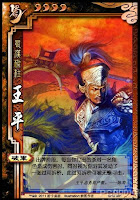 Wang Ping 3