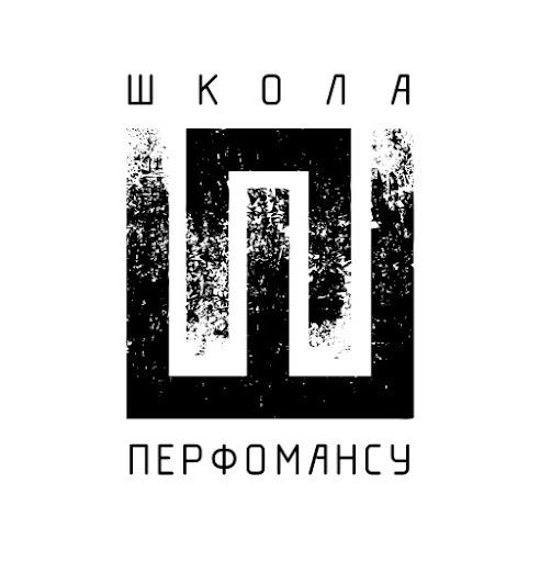 Школа Перфомансу у Львові