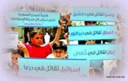 أول تحرك صريح يطالب بإسقاط النظام السوري