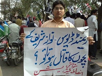 PTI_Rally_Raymond_Davis_2011_nawaz-sharif-kids