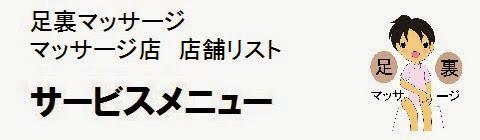 日本国内の足裏マッサージ店情報・サービスメニューの画像