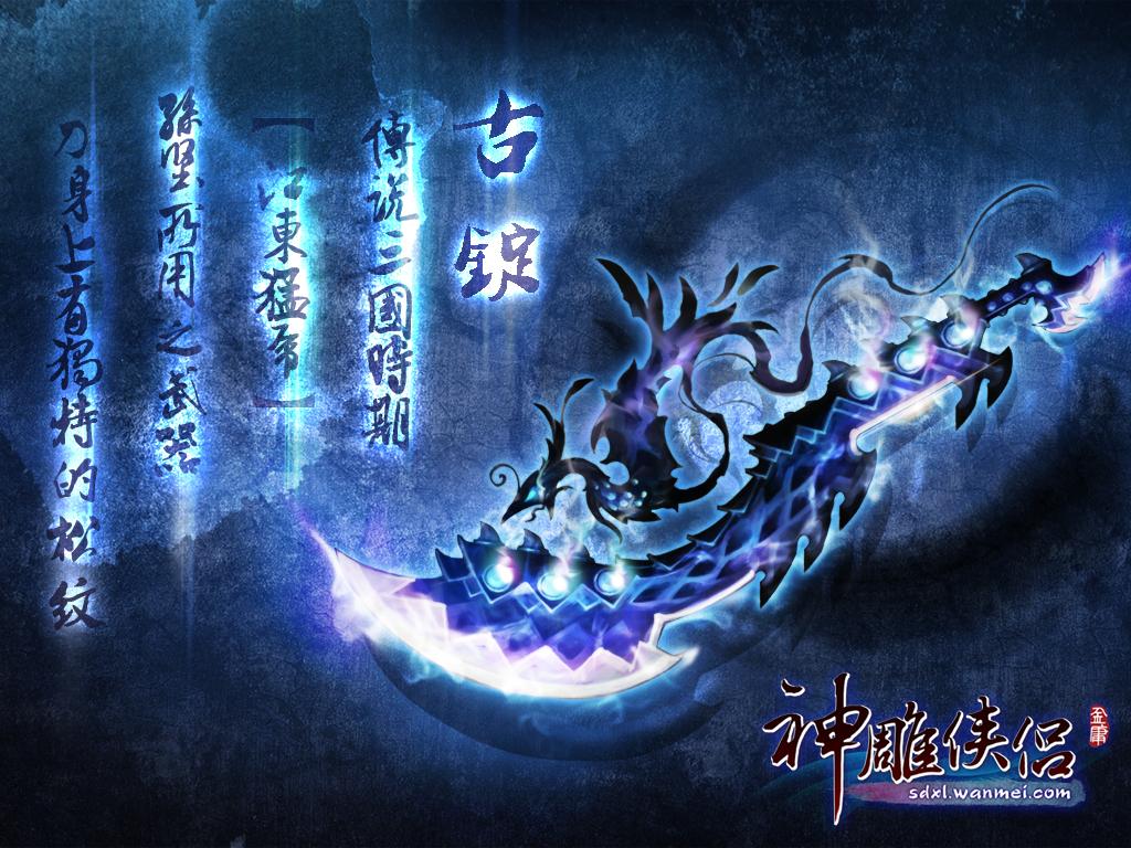 Ngắm bát đại thần binh trong Thần Điêu Hiệp Lữ - Ảnh 6