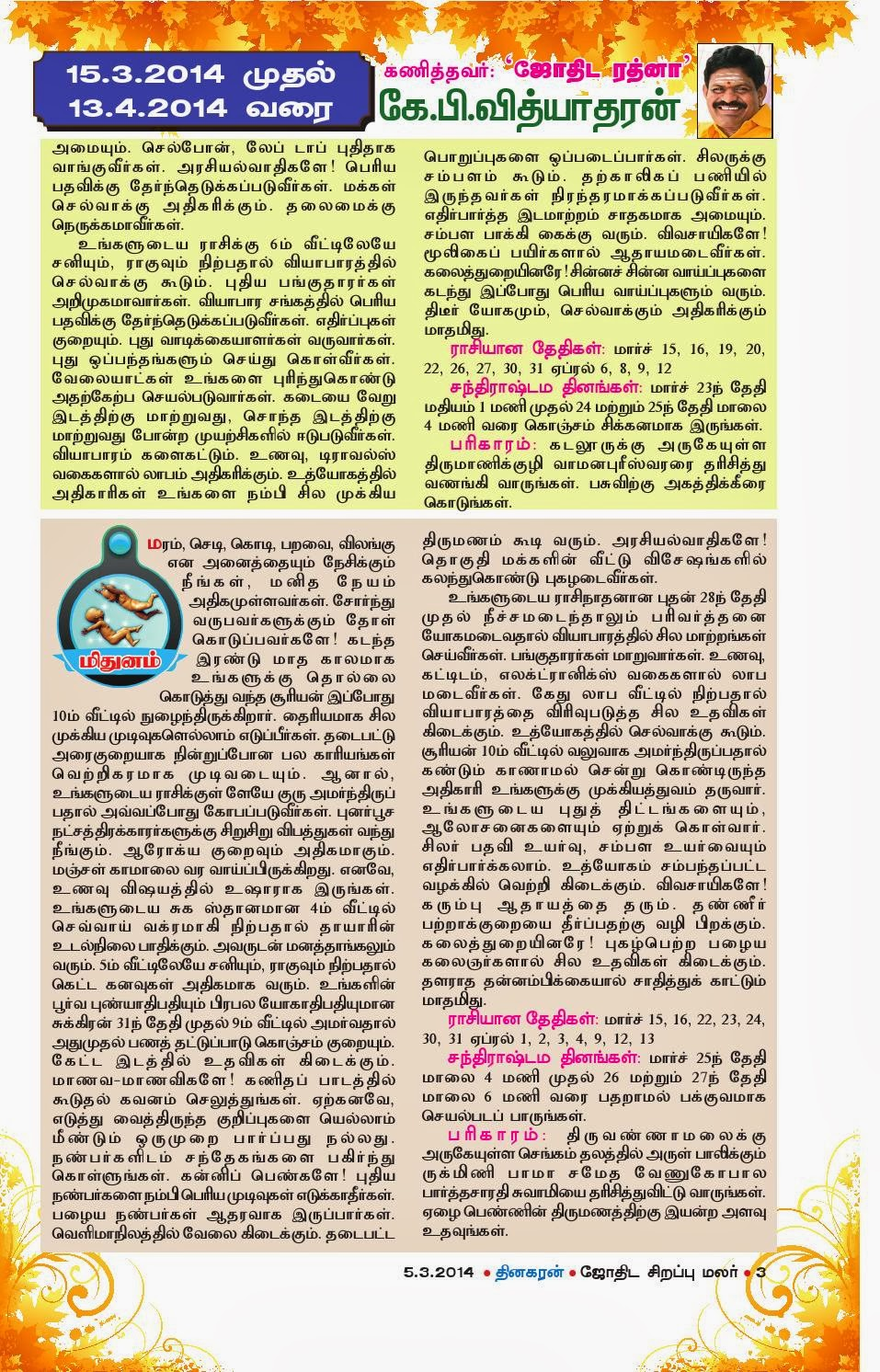 957 x 1492 · 479 kB · jpeg, Read all your favourite tamil magazines