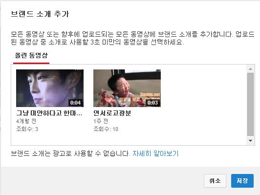 유튜브 인트로 영상을 올린 동영상중에서 선택하는 방법