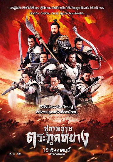 Saving General Yang สุภาพบุรุษตระกูลหยาง HD [พากย์ไทย]