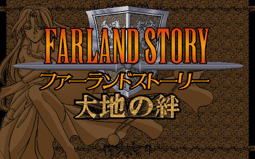 ファーランドストーリー 大地の絆