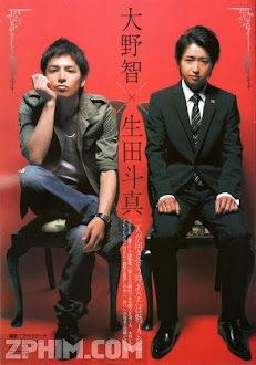 Ma Vương - Maou (2008) Poster