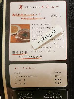 黒毛和牛あんかけテールスープチャーハン(販売中止中〙