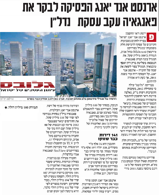 קנדה ישראל - פרויקט מידטאון תל אביב