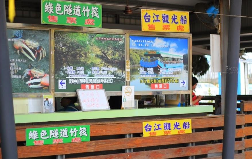 台南安南景點,四草綠色隧道-1