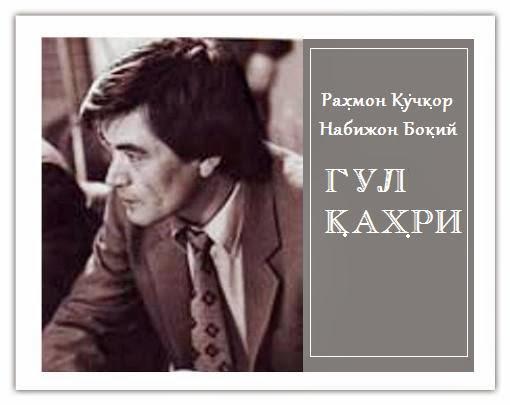 shavkat_rahmon