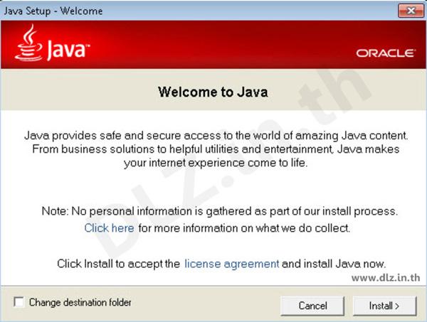 ดาวน์โหลด Java Runtime Environment 8 (32/64 bit) โหลดโปรแกรม JRE ล่าสุดฟรี