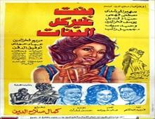 مشاهدة فيلم بنت غير كل البنات