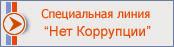 http://www.zakon.gov.spb.ru/hot_line