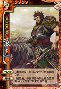 Zhang Fei 3