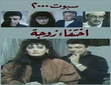 فيلم اختفاء زوجة