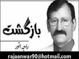 Raja Anwar Column - 26th March 2014