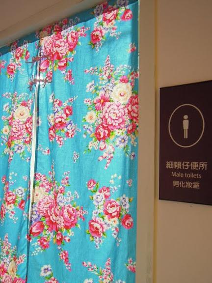 別以為只有女廁才掛花布,男廁也掛了
