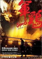 Shamo - Võ đạo