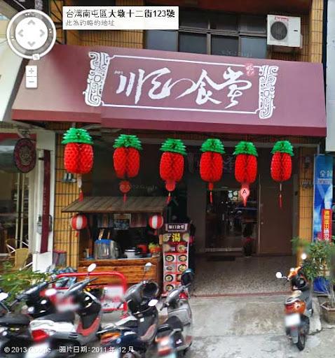 原來它的前身是這家餐廳O.O-二分之一泰式小館,台中泰式料理餐廳