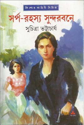 Sorpo Rohoshyo Sundorbone - Suchitra Bhattacharya [Amarboi.com] in pdf