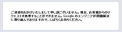 Div版Chrome(22.0.1215.3 dev-m)、Bloggerで「bX-ej4x1p」やGoogleサービスでエラー表示