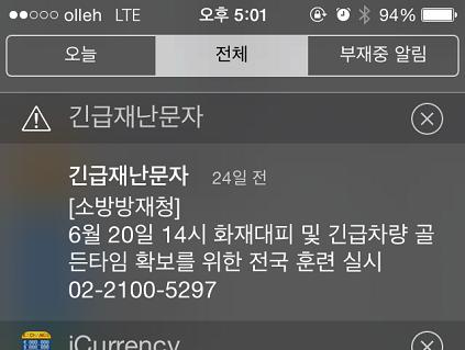 아이폰 긴급재난문자 소방방재청의 메시지