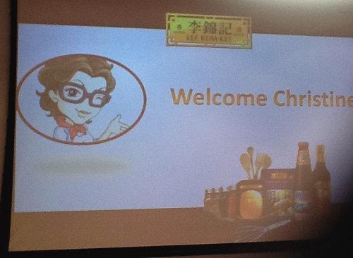 參觀李錦記總部 LKK Welcome Message