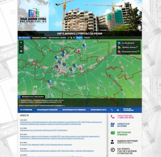 Сайт управления по надзору в области долевого строительства Краснодарского края