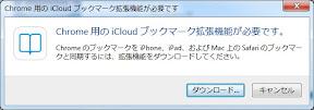 iCloudコントロールパネル3.0