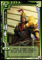 Zheng Pu 5
